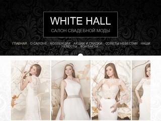 Салон свадебной моды White Hall