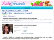 OneTwoSlim - капли для похудения - OneTwoSlim - капли для похудения portal-yugorsk.ru