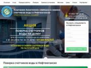 Поверка счетчиков воды в Нефтеюганске, установка и замена счетчиков воды в Нефтеюганске