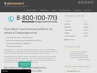 Заказать курсовую, дипломную работу в Северодвинске | Напишем дипломные проекты недорого