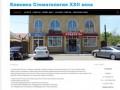 Клиника Стоматология XXII века, Майкоп, лечение, протезирование зубов