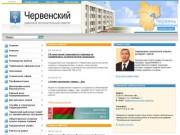 Cherven.minsk-region.by