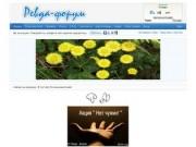 Ревдинский городской форум для общения на различные темы.— revda-forum.com