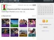 Израильский блог на русском языке (Israeli blog in Russian   בלוג ישראלי ברוסית) - plasmastik's journal - ЖЖ
