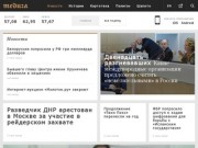 """Meduza — новый проект бывшей команды «Ленты.ру» (""""Медуза"""" - сайт  Meduza.io)"""