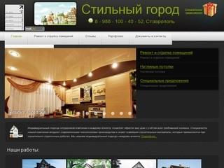 Ремонтные, отделочные, оформительные работы, наружная реклама в Ставрополе