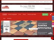 «Красный двор» - тротуарная плитка и брусчатка в г. Ульяновск - Красный двор