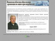 Защита прав потребителей Иваново