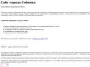 Сайт города Собинка Владимирской области