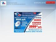 Купить триколор | Пакеты Телеканалов Триколор | Триколор в Нижнем Тагиле