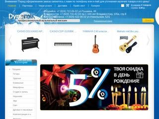 Dynamik - музыкальные инструменты, звуковое, световое оборудование. (Россия, Сахалинская область, Южно-Сахалинск)