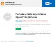 OrenMax — справочно-информационный сайт Оренбургской области. (Россия, Оренбургская область, Оренбург)