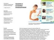 Установка и продажа кондиционера в Нижнем Новгороде, тел. +7-960-18-16-777