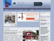 Авто Инструмент - Профессиональный инструмент и оборудование для автосервиса - Саратов