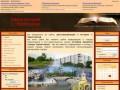 Книга истории г. Черногорска (город Черногорск, Хакасия)