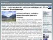 Ресурсы Абхазии