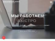 Бухгалтерские услуги, 1С-программист (Россия, Марий Эл, Йошкар-Ола)