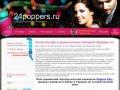 Купить попперсы (поперсы, poppers) из Европы в Москве, СПб и всей России! Дешевые цены