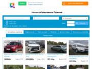 Доска объявлений Тюмень « Больше, чем объявления Avito ru Тюмень