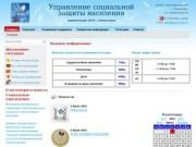 Управление социальной защиты населения администрации ЗАТО г. Зеленогорска