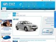 Автосалон «Интер-Шанс» - официальный дилер ZAZ в г. Бугульма