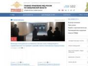 Главное управление МВД России по Свердловской области