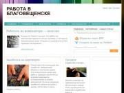 Сайт о работе в Благовещенске (Все о работе в Благовещенске - полезные советы по поиску работы в Амурской области)