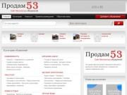 Сайт объявлений ПРОДАМ53 — Доска объвлений в Старой Руссе