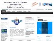 Ямальская Платежная Компания