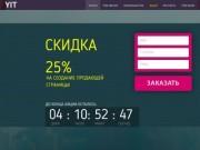 YoungIT - Разработка и продвижение сайтов, создание логотипов и фирменного стиля в Омске.