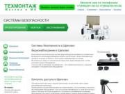 Видеонаблюдение в Щелково. Внедрение систем комплексной безопасности