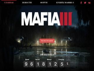 Здесь можно купить игру Мафия 3 всех дешевле, по самой низкой цене MAFIA 3! (Россия, Московская область, Москва)