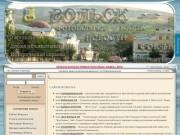 Сайты Вольска