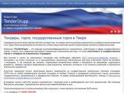 Компания «TenderGrupp» – тендеры, торги, государственные торги (госторги) в Твери (г. Тверь, Пр-т Чайковского 27/32, Офис 304, Тел/факс: (4822) 666-266)