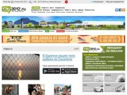 City3012.ru - городской новостной портал (Россия, Бурятия, г. Улан-Удэ)