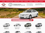Купить автозапчасти на Toyota вМахачкале: каталог и цены