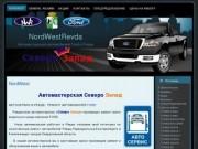 Ремонт автомобилей Ford в Ревде. NordWest автосервис Форд.