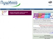 ПущИННО - база инноваций Пущинского научного центра РАН
