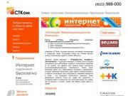 """Сочинская Телекоммуникационная Компания - ООО """"Телеком"""""""