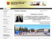 Сайт администрации городского поселения Нефтегорск