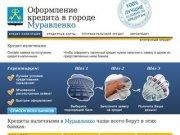 Кредиты в Муравленко. Онлайн заявка, быстрое рассмотрение. Все виды кредитов.
