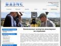 Комплексные экспертно-инженерные исследования (Россия, Волгоградская область, Волгоград)