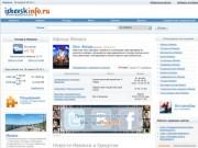 Ижевский Информационный портал «ИжевскИнфо» - новости Ижевска