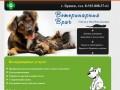 Ветеринарный врач Брянск