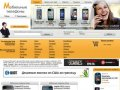 Купить мобильный телефон Нокиа Самсунг Сони эриксон Эпл Москва СПБ Киев Минск