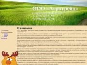Корма для сельхоз животных, зерно, кормовые добавки (Россия, Приморский край, Артём)