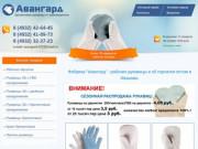 купить рукавицы оптом иваново (Россия, Ивановская область, Иваново)