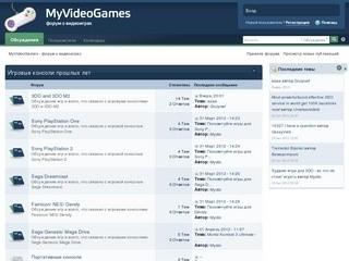 MyVideoGames - форум о видеоиграх (обсуждение игр для консолей и мобильных устройств, обзоры, статьи, новости, вопросы эмуляции, покупка и продажа игр, приставок и аксессуаров)