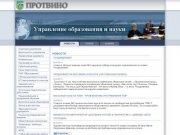 Управление образования и науки Протвино - Новости