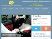 Сухой туман Красноярск. Удаление и устранение неприятных запахов в автомобиле, помещении.